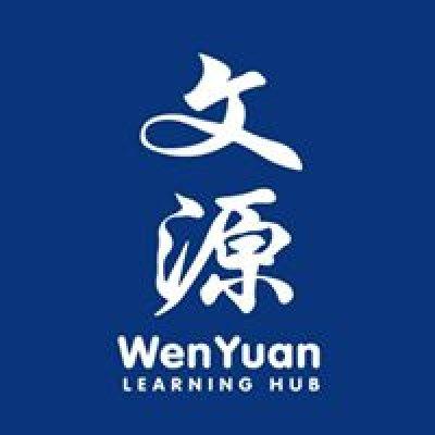 Wenyuan Learning Hub