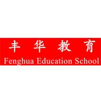 Feng Hua Language Studies Centre
