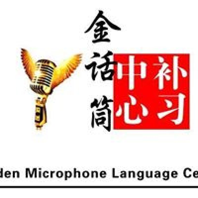 Golden Microphone Language Centre