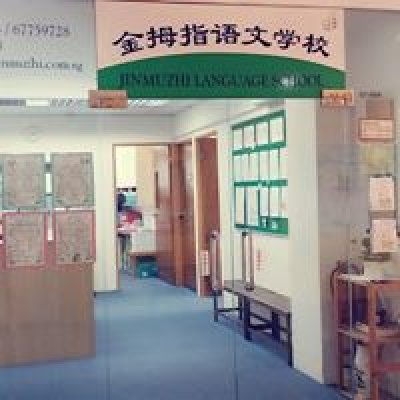 Jinmuzhi Language School [fka DAMUZHI Language School]
