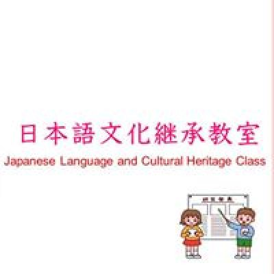 Japanese Language and Cultural Heritage School