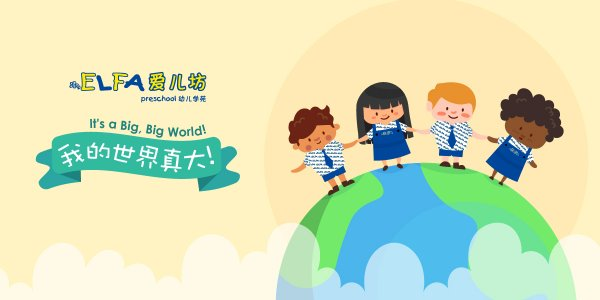 It's a Big, Big World! <EXCLUSIVE> 20% Off School Fees for Award-Winning ELFA Preschool at Pandan Valley & Tampines branches!